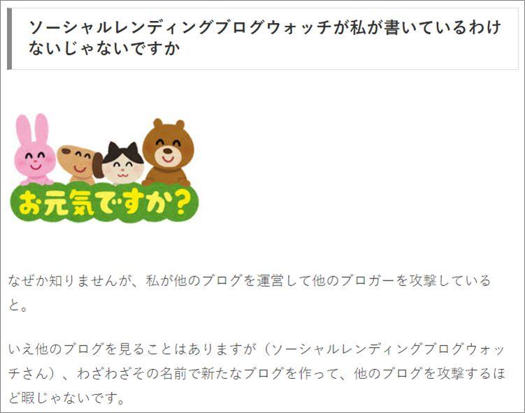 エニート誹謗中傷ブログ爆沈05