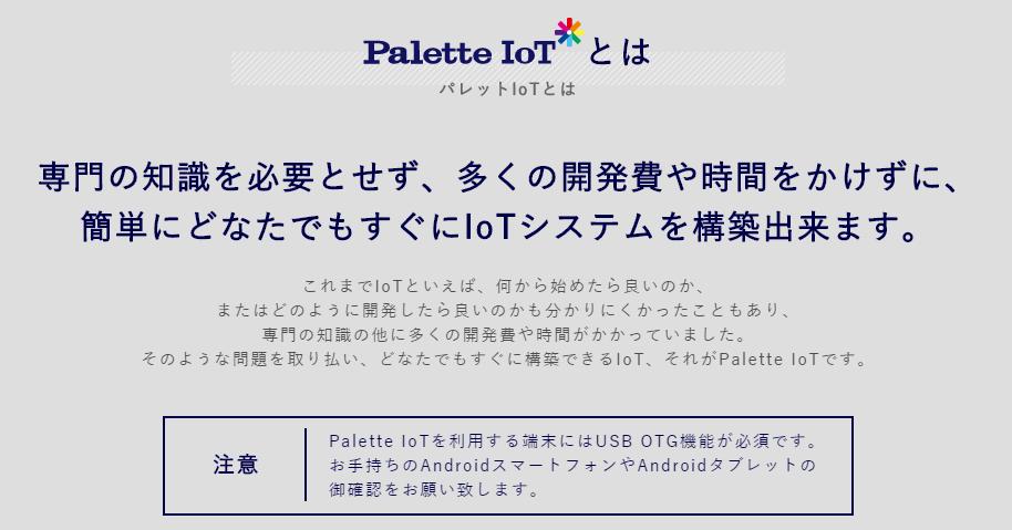 パレットIoTとは