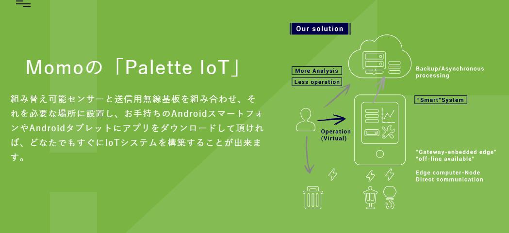 パレットIOTはスマートフォンからも