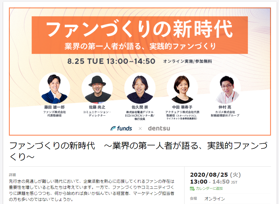 FundsのFinCommunity Marketing企業向けセミナー
