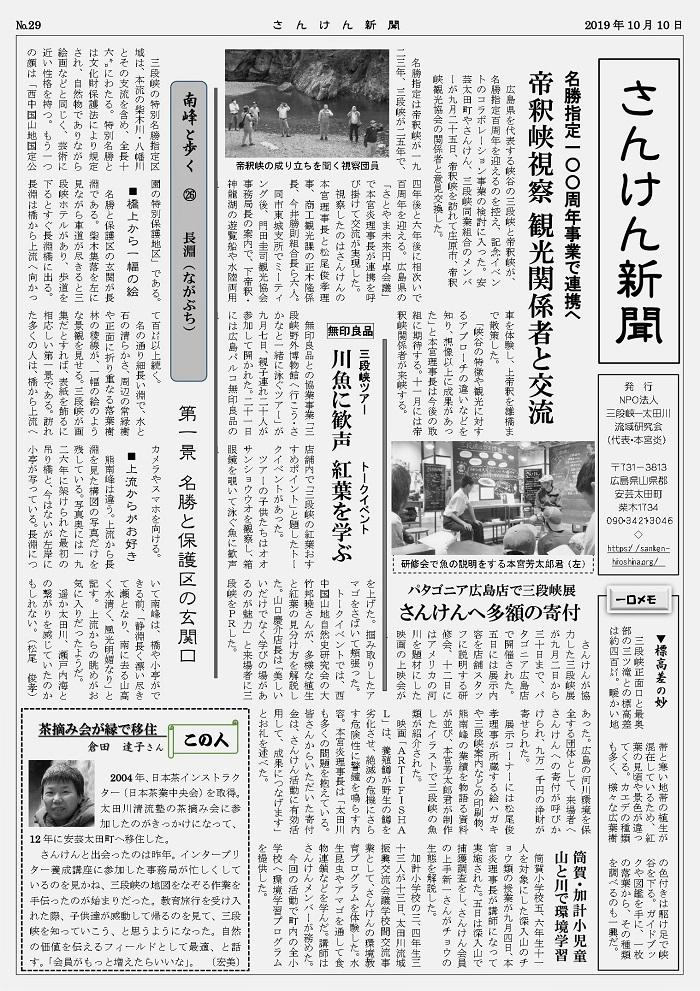 さんけん新聞 2019年10月号確定版2_page-0001