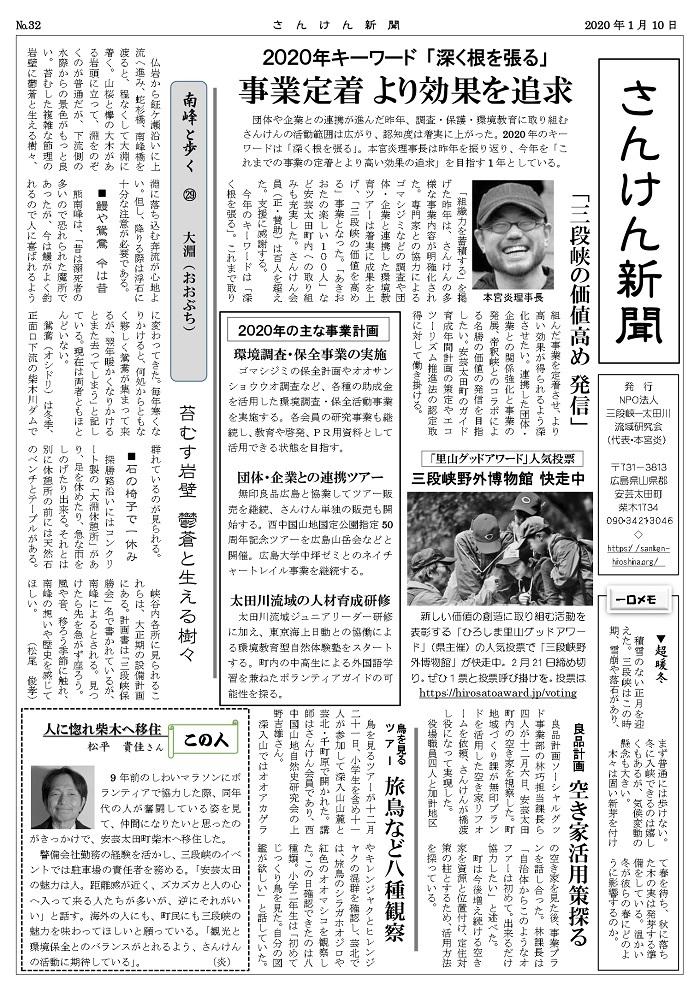 さんけん新聞 2020年1月号確定版_page-0001