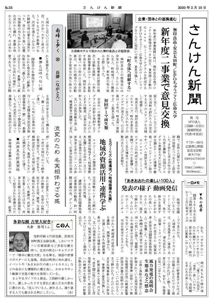 さんけん新聞 2020年2月号確定版修正_page-0001 - コピー