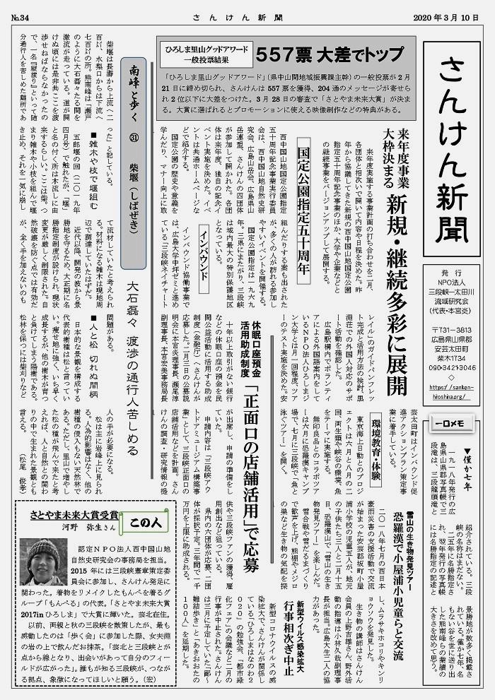 さんけん新聞 2020年3月号 2校の訂正_page-0001