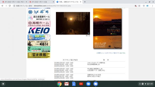 日野市観光協会のダイアモンド富士のページ