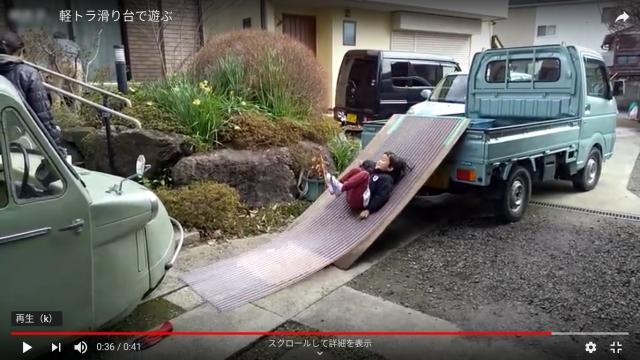 軽トラすべり台で滑る