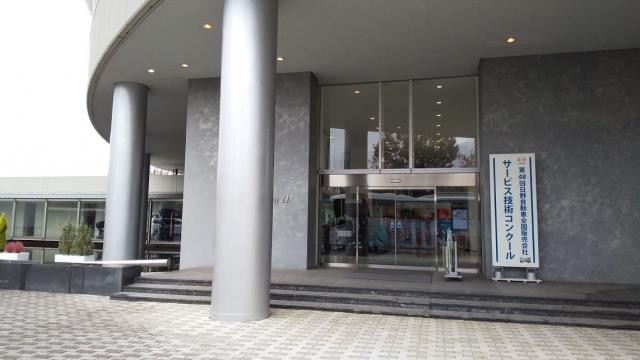 日野自動車 サービス技術コンクールの入り口