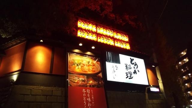 石川町入口すぐそば、とうふうかい