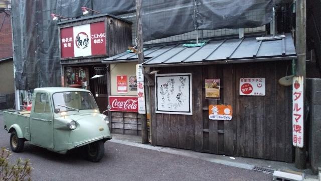 高幡の昭和ノスタルジーな飲み屋