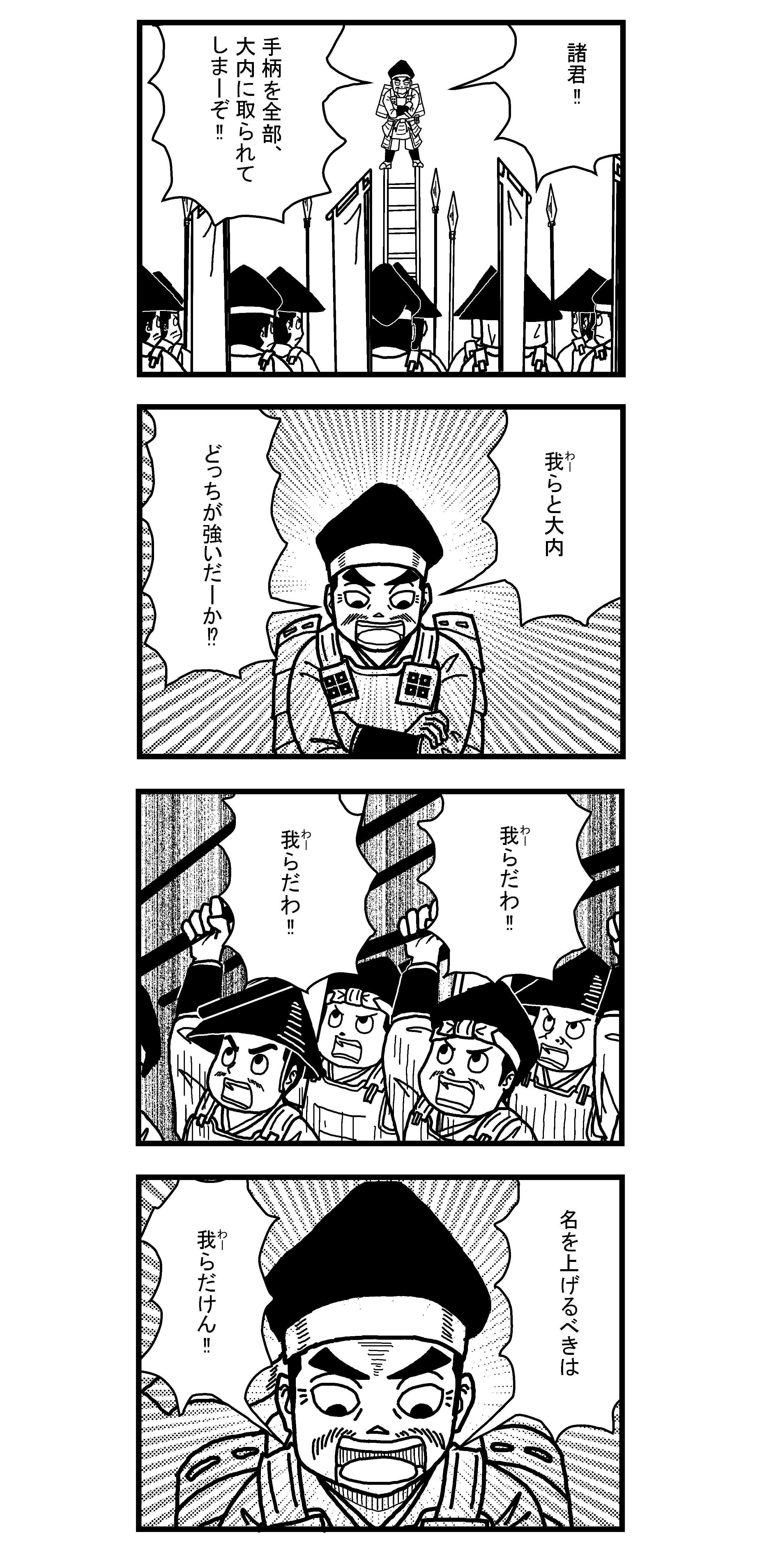 毛利元就の生涯107 - コピー (2)