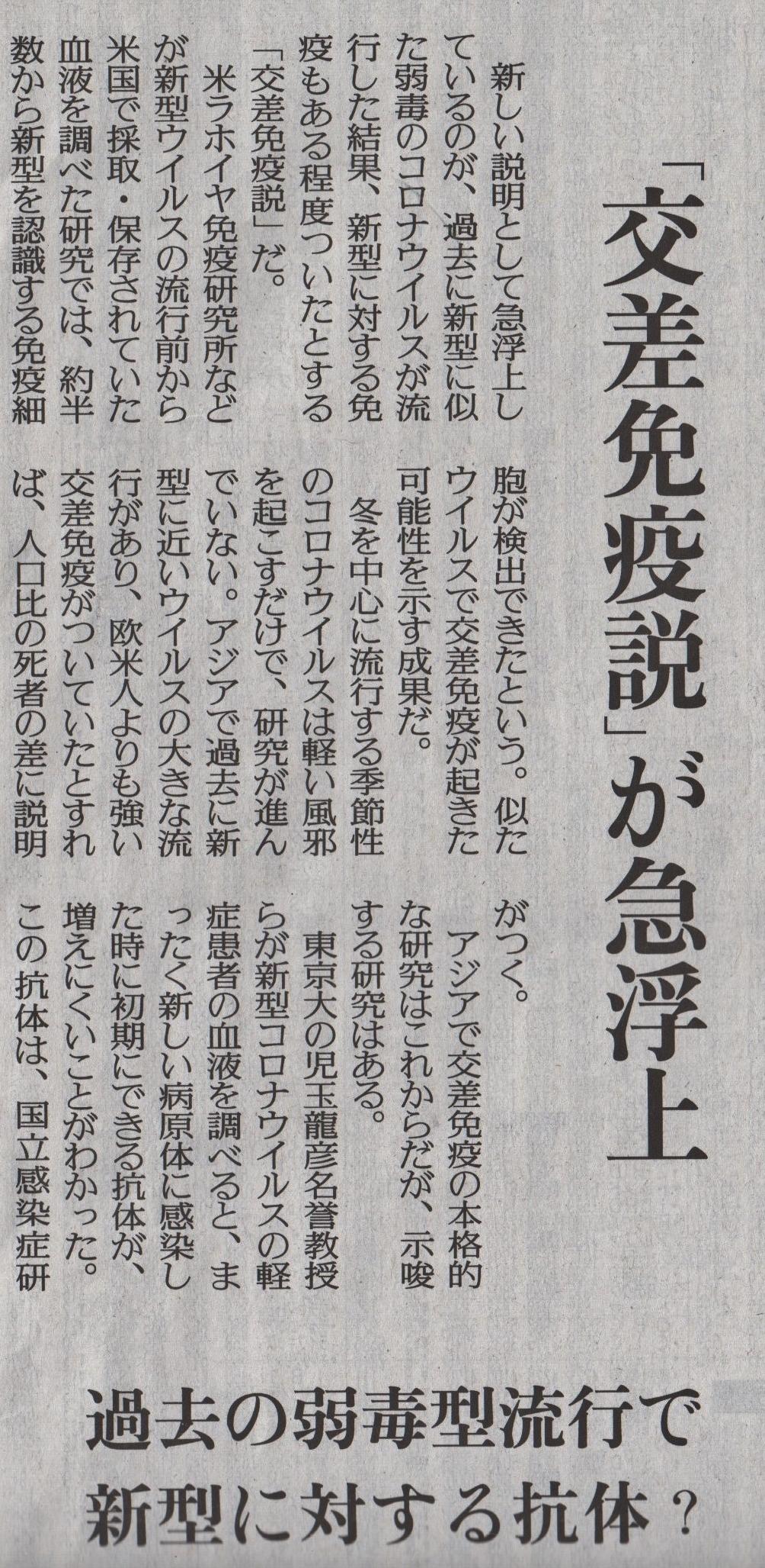 スキャン_20200604 (2)