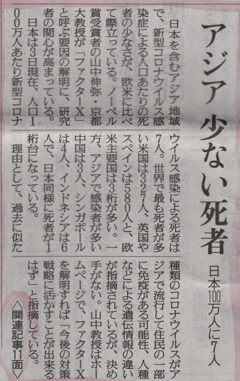 スキャン_20200604 (3)