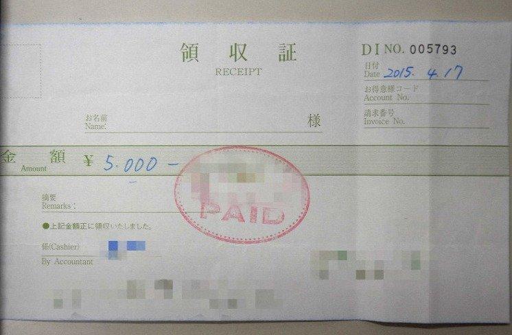 5千円領収書