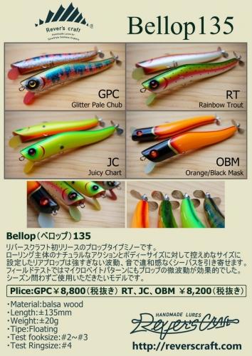 bellop135フライヤー1-002