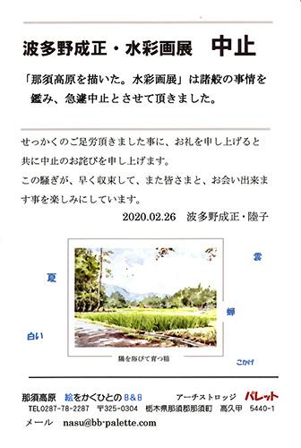 20200223172443ed1.jpg