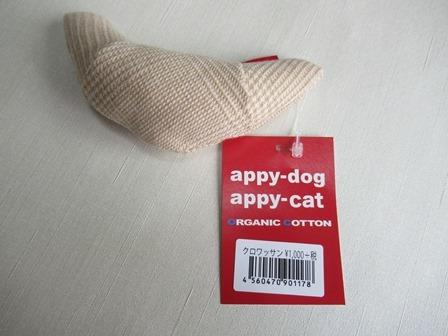appy-dog (4)