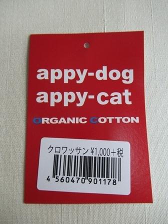 appy-dog (5)
