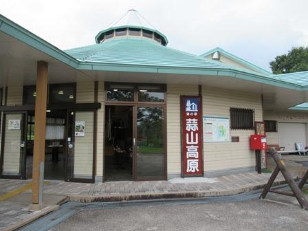 道の駅蒜山高原 (4)