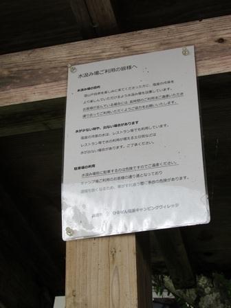 塩釜冷泉 (26)