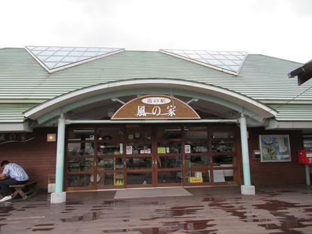 道の駅風の家 (12)