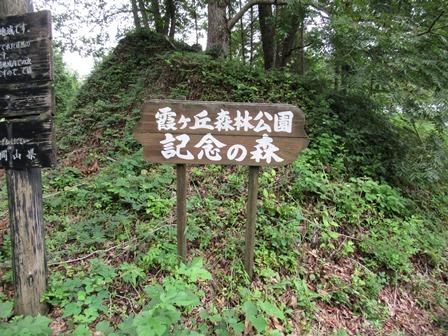 霞ヶ丘公園 (3)