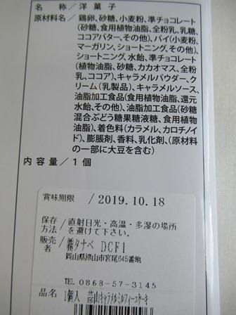 夏旅行2019お土産 (7)