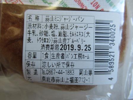 夏旅行2019お土産 (27)