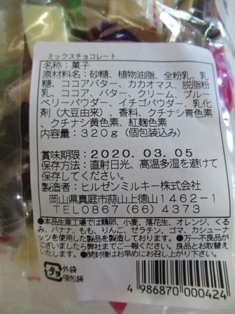 夏旅行2019お土産 (57)