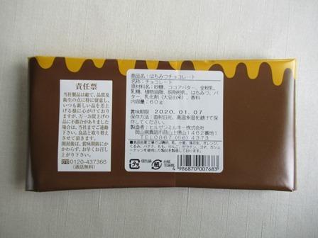 夏旅行2019お土産 (73)