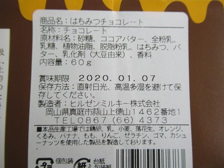 夏旅行2019お土産 (74)