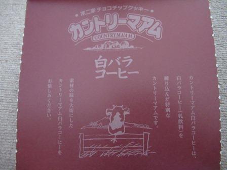 カントリーマアム白ばら (7)