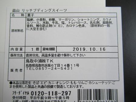 蒜山リッチプディングスイーツ3