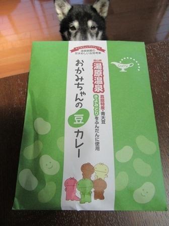 おかみちゃんの豆カレー1