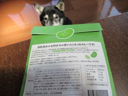 おかみちゃんの豆カレー2
