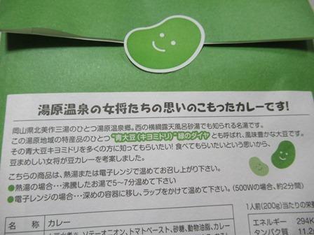 おかみちゃんの豆カレー3