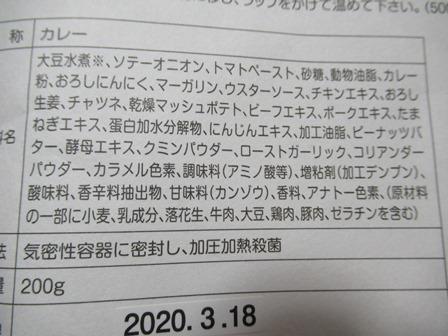 おかみちゃんの豆カレー8