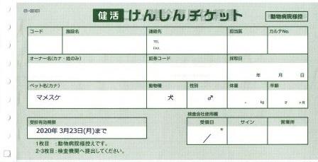 健活けんしんチケット7