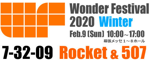 WF2020冬 7-32-09 Rocket & 507