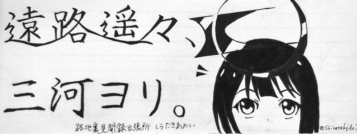 【19枚目】2016年3月29日 谷上駅
