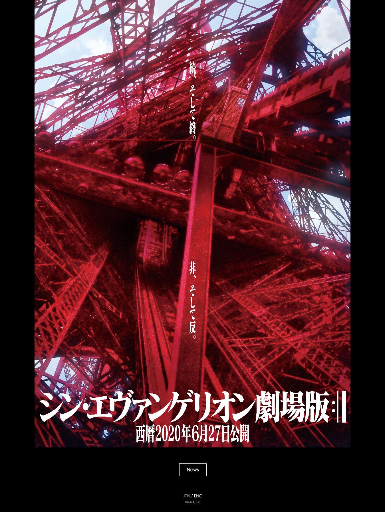 「シン・エヴァンゲリオン劇場版」2020年6月27日公開!各種 ...