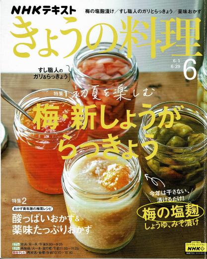 s-20200714-1きょうの料理6月号