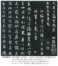 王羲之墨跡1