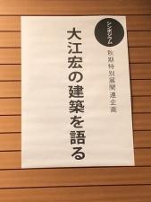 県立ミュージアム1
