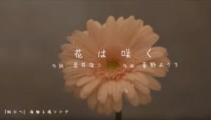 花は咲く1
