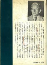 小林秀雄の批評の精神