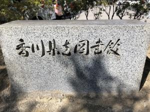 県立図書館筆文字1