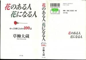 草柳大蔵 花のある人1