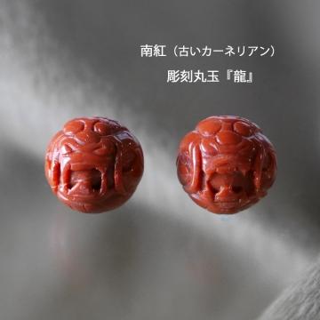 2匹の龍 (2)