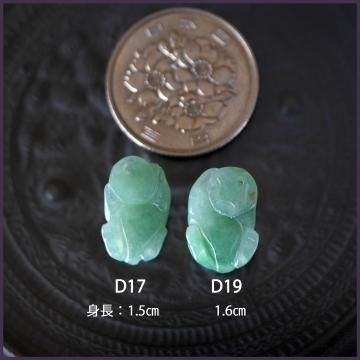 D17 19 (2)