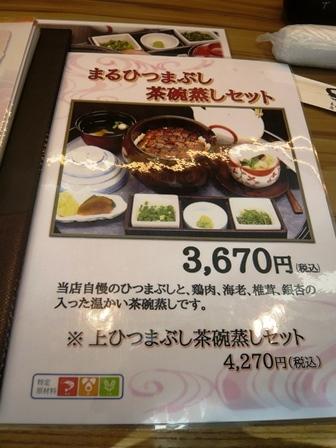 まるや本店:メニュー2